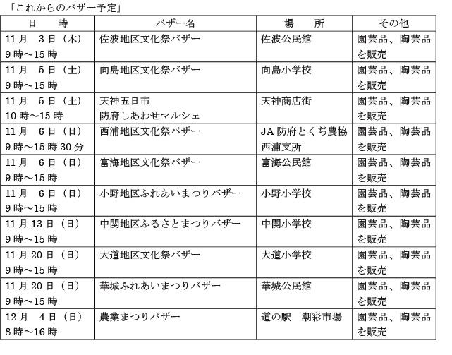 愛光園11月バザー_03